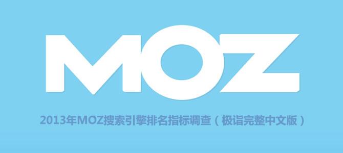 2013年MOZ搜索引擎排名指标调查