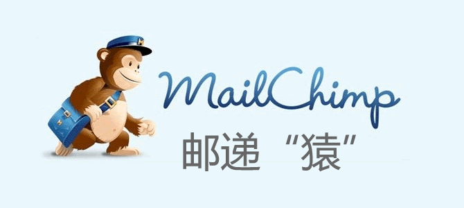 """电邮营销第一站,MailChimp""""邮递猿""""使用入门"""