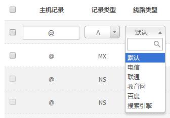 DNSpod使用界面