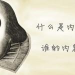 内容营销在中国