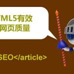 合理使用HTML5提升SEO效果