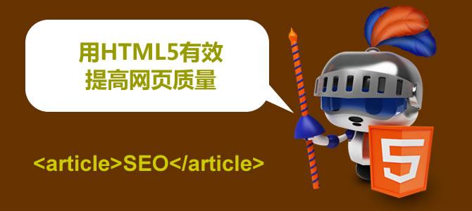 HTML5和SEO,让你的内容营销更上一层楼