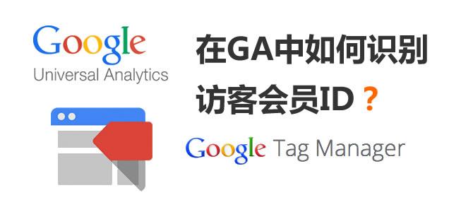 运用Universal Analytics和Google Tag Manager进行用户级别的跟踪