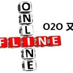 在中国,O2O长久以来都是互联网的别称,因为消费者只能在线下