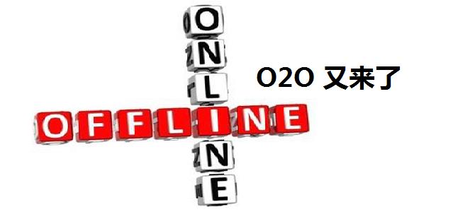为什么你要忘记O2O?
