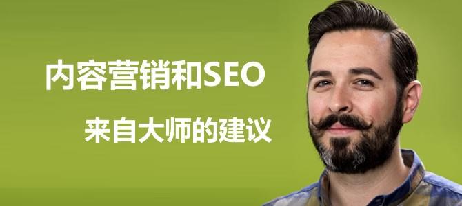 内容营销和SEO – 来自大师的建议