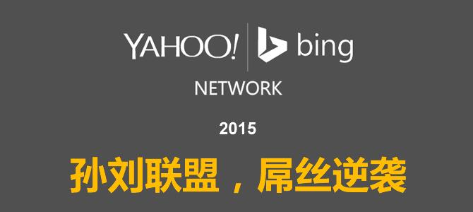 Bing(必应)推广逆袭谷歌推广靠什么?7项优势