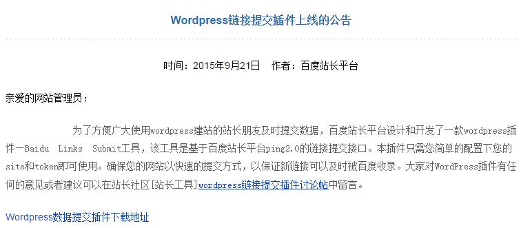 百度WordPress上线公告