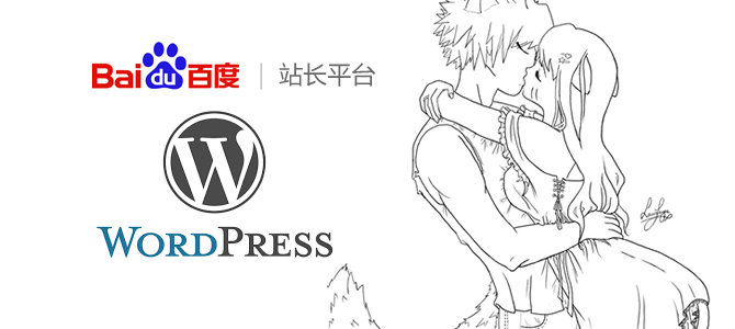 Baidu新增WordPress插件