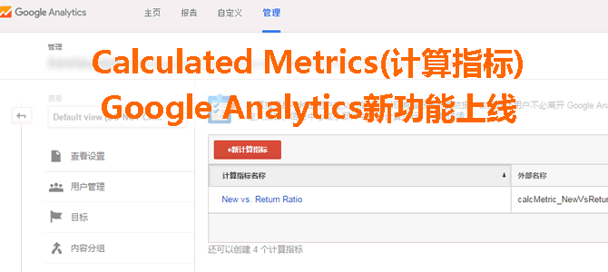 Calculated Metrics(计算指标) – Google Analytics新功能上线