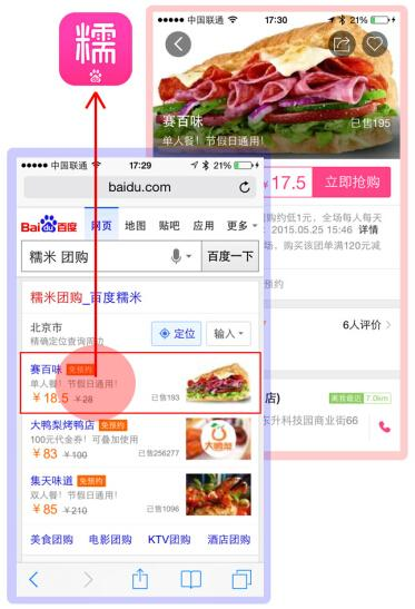 百度搜索结果直接调用已安装的App