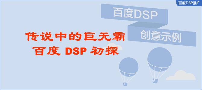 传说中的巨无霸,百度DSP初探
