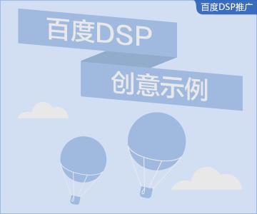 百度DSP创意示例