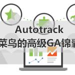 Autotrack,菜鸟的高级GA锦囊