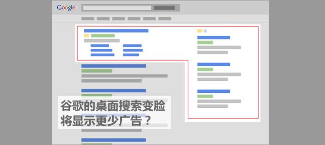 谷歌的桌面搜索变脸 – 将显示更少广告?