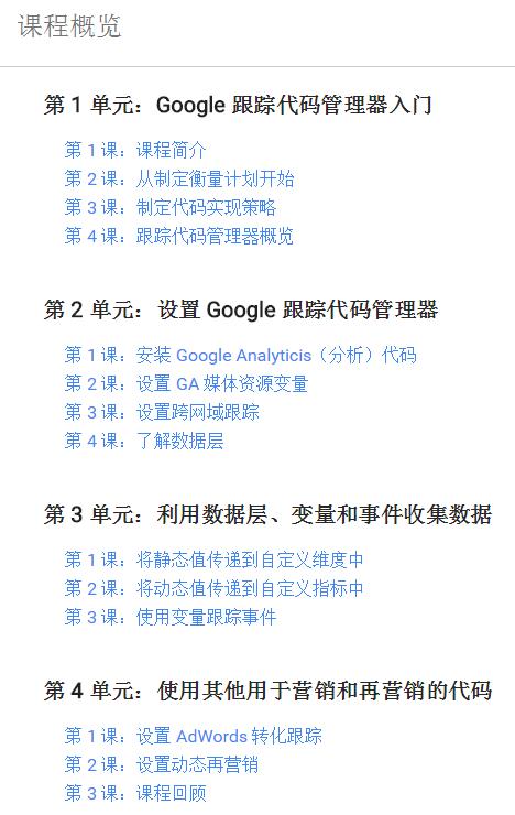 GTM官方课程概览