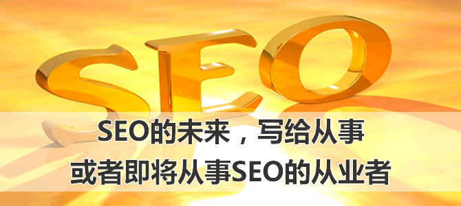 SEO的未来,写给从事或者即将从事SEO的从业者