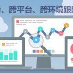 跨设备、跨平台、跨环境跟踪浅析