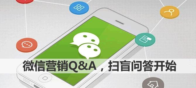 微信营销Q&A,扫盲问答开始
