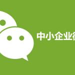 中小企业微信营销怎么做?
