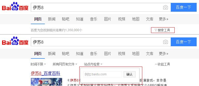 在搜索框下可以找到网站过滤的选项