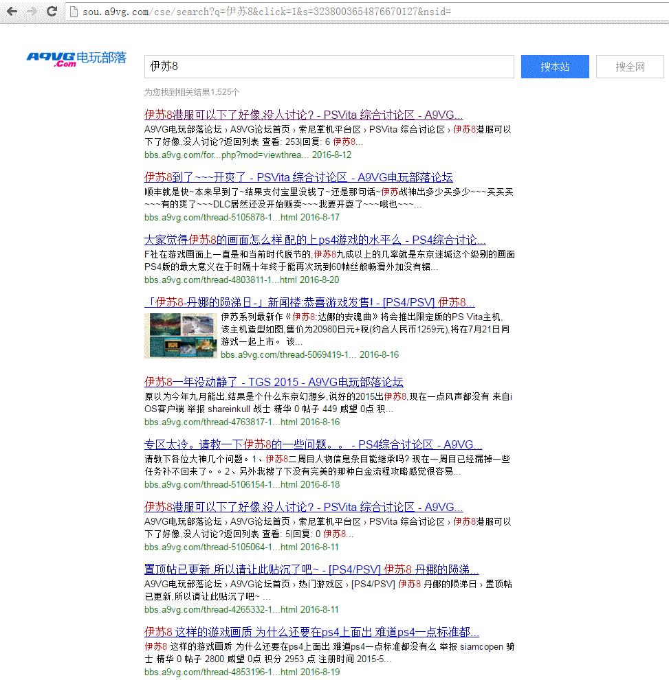 站内搜索的结果与site:运算符结果一致