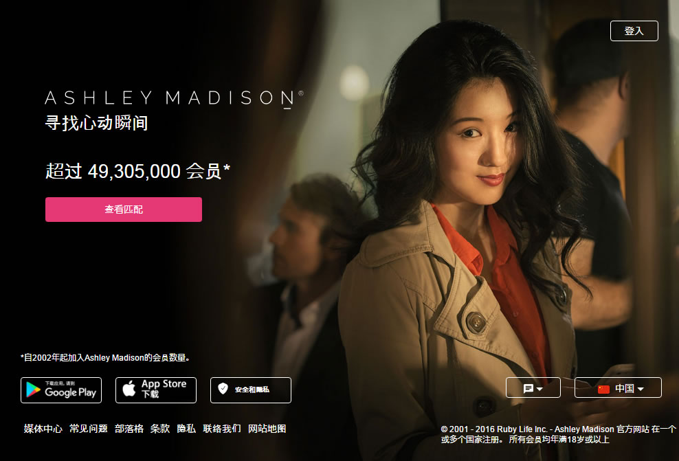世界最大偷情网站Ashley Madison中国版着陆页