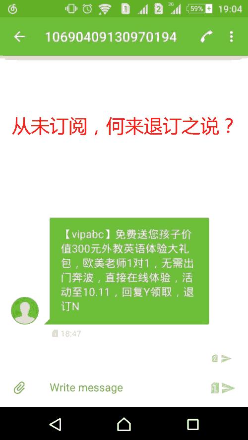 未标明【广告】且未被用户允许的短信成为了垃圾短信
