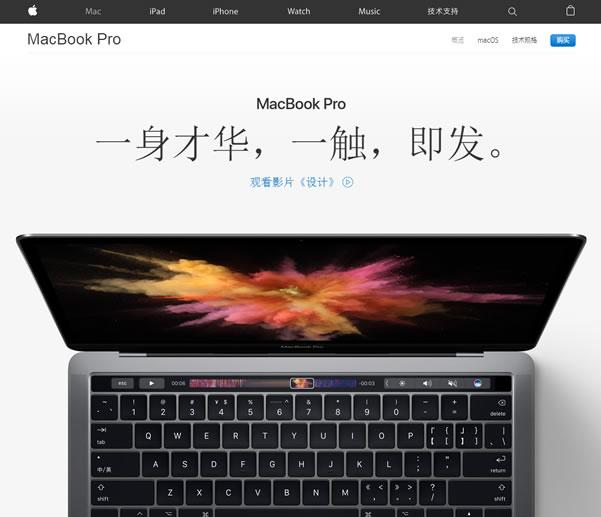 Macbook Pro的俯视大图