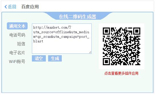生成带UTM参数的URL并生成二维码