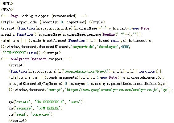 含页面隐藏代码的完整的Google Optimize推荐安装代码