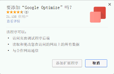 Google Optimize的Chrome插件