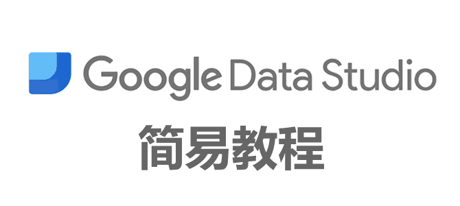 Google Data Studio简易教程