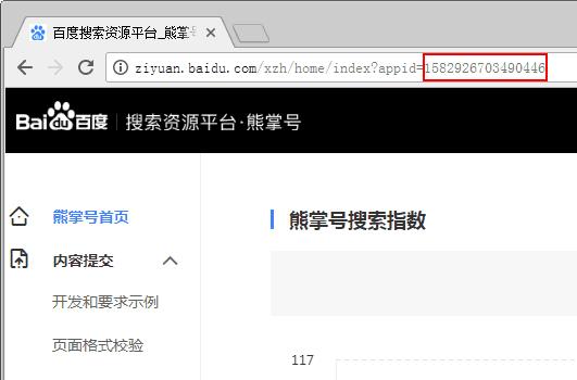 登录熊掌号平台即可看到地址栏中16位ID